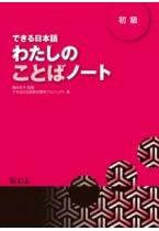 Dekiru Nihongo - Beginner Level - Kotoba Nooto