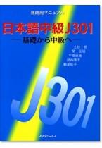 Nihongo Chukyu J301 - Kyoshiyo Shidosho