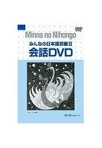 Minna no Nihongo II Kaiwa DVD NTSC