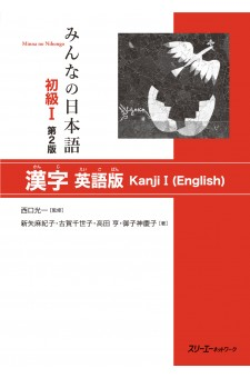 Minna no Nihongo Shokyu I Dai 2-Han Kanji Eigoban (2nd edition Kanji I, English)