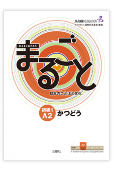 Marugoto A2 Level 1 Katsudo: Japanese Language and Culture Starter A2 Coursebook for Communicative Language Activities