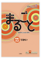 Marugoto A2 Level 1 Rikai: Japanese Language and Culture Starter A2 Coursebook for Communicative Language Competences