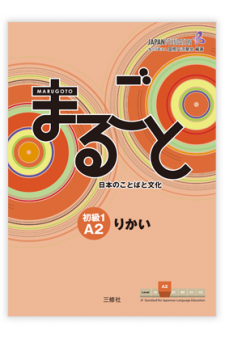 Marugoto A2 Level 1 Rikai: Japanese Language and Culture Starter A2 Coursebook for Communicative Language Competences