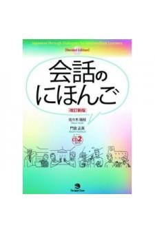 Kaiwa no Nihongo - Japanese through Dialogues for Intermediate Learners