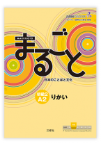 Marugoto A2 Level 2 Rikai: Japanese language and culture Starter A2 Coursebook for communicative language competences