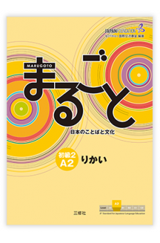 Marugoto A2 Level 2 Rikai: Japanese Japanese Language and Culture Starter A2 Coursebook for Communicative Language Competences