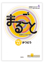 Marugoto A2 Level 2 Katsudo: Japanese language and culture Starter A2 Coursebook for communicative language competences
