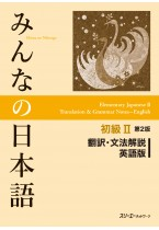 Minna no Nihongo Shokyu II, 2nd Edition, Translation & Grammatical Notes, English Version