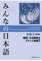 Minna no Nihongo Shokyu II, 2nd Edition, Translation & Grammatical Notes, French Version
