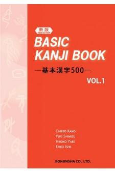 Basic Kanji Book Vol. 1-Bonjinsha