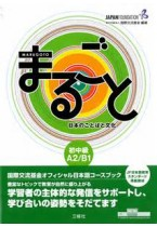 Marugoto A2&B1: Japanese language and culture Starter A2 Coursebook for communicative language competences