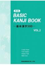 Basic Kanji Book Vol. 2 -Bonjinsha