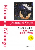 Minna no Nihongo Shokyu I, 2nd Edition, Main Textbook, Romanized Version