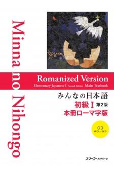 Minna no Nihongo Shokyu I, 2. Auflage, Hauptlehrbuch, Romanisiert