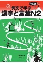 Kaitei Ban Reibun de Manabu Kanji to Kotoba N2
