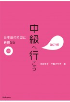 Chukyu e Iko - Nihongo no Bunkei to Hyogen 55, 2nd edition