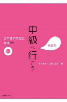 Chukyu e Iko - Nihongo no Bunkei to Hyogen 55, 2ème Édition