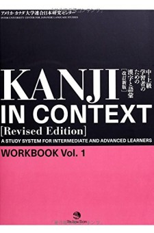 KANJI IN CONTEXT [Revised Edition] Workbook Vol.1