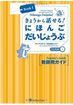 Nihongo Daijobu!: Elementary Japanese through Practical Tasks Book 1〔Teacher's Guide〕