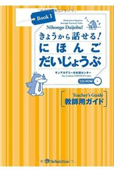 Nihongo Daijobu!: Elementary Japanese through Practical Tasks Book 1〔Teacher's Guide〕
