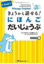 Nihongo Daijobu!: Elementary Japanese through Practical Tasks Book1