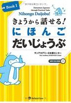 Nihongo Daijobu!: Elementary Japanese through Practical Tasks Book 1