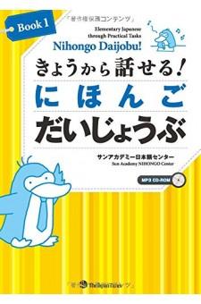 Nihongo Daijobu!: Elementary Japanese through Practical Tasks Book1