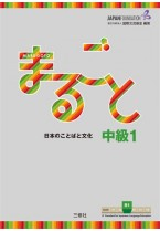 Marugoto B1 Stufe 1: Japanese language and culture Starter B1 Coursebook for communicative language competences