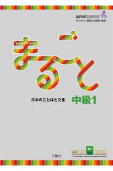 Marugoto: Japanese Language and Culture Intermediate 1 B1