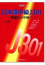Nihongo Chukyu J301, 2nd new edition, including CD