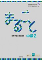 Marugoto B1-Stufe 2: Japanese language and culture Starter B1 Coursebook for communicative language competences