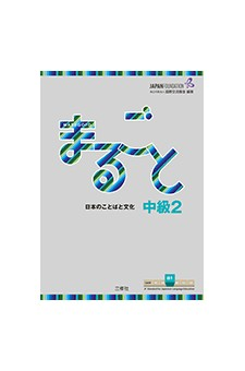 Marugoto: Japanese Language and Culture Intermediate 2 B1