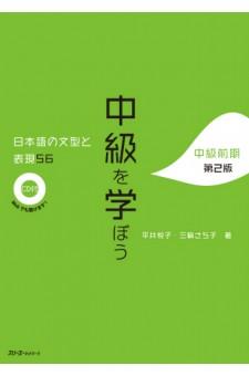 NEW Chukyu o Manabo, 2nd Edition, Nihongo no Bunkei to Hyogen 56