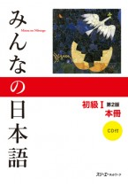 Minna no Nihongo Shokyu I, 2nd Edition, Main Textbook, Kanji-Kana