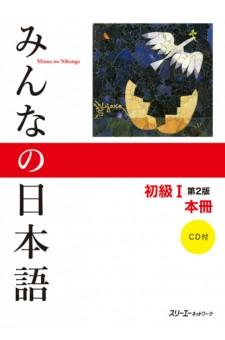 Minna no Nihongo Shokyu I, 2. Auflage, Hauptlehrbuch, Kanji-Kana