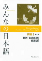 Minna no Nihongo Shokyu I, 2ème Édition, Traduction et Notes Grammaticales, Version Anglaise