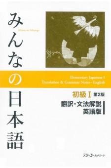 Minna no Nihongo Shokyu I, 2nd Edition, Translation & Grammatical Notes, English Version