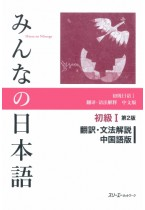 Minna no Nihongo Shokyu I 2ème Édition, Traduction et Notes Grammaticales, Version Chinoise