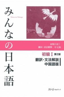 Minna no Nihongo Shokyu I, 2.Auflage, Übersetzungen & Grammatikalische Erklärungen Chinesische Version