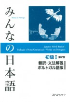 Minna no Nihongo Shokyu I, 2ème Édition, Traduction et Notes Grammaticales, Version Portugaise