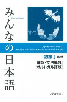 Minna no Nihongo Shokyu I, 2.Auflage, Übersetzungen & Grammatikalische Erklärungen, Portugiesische Version