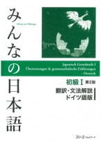 Minna no Nihongo Shokyu I, 2ème Édition, Traduction et Notes Grammaticales, Version Allemande