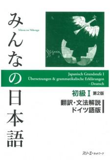 Minna no Nihongo Shokyu I Dai 2-Han Honyak Bunpo Kaisetsu Doitsugoban