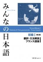 Minna no Nihongo Shokyu I, 2.Auflage, Übersetzungen & Grammatikalische Erklärungen, Französische Version