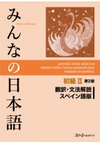Minna no Nihongo Shokyu II, 2nd Edition, Translation & Grammatical Notes, Spanish Version