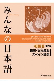 Minna no Nihongo Shokyu II, 2.Auflage, Übersetzungen & Grammatikalische Erklärungen, Spanische Version