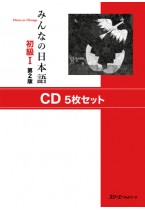 Minna no Nihongo I 5 CD, 2. Auflage