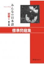 Minna no Nihongo Shokyu I 2nd Edition, Hyojun Mondaishu