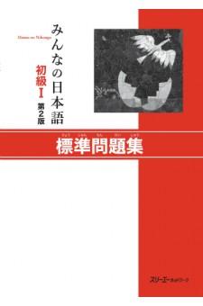 Minna no Nihongo Shokyu I 2. Auflage, Hyojun Mondaishu