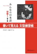 Minna no Nihongo Shokyu I, 2nd Edition, Kaite Oboeru Bunkei Renshucho
